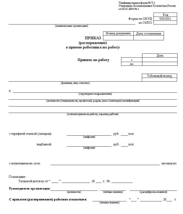бланк приказа о приеме на работу украина