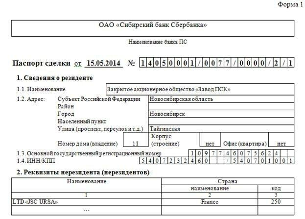Образец Заполнения Паспорта Сделки По Контракту - фото 3