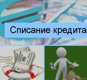 Списание задолженности с карты